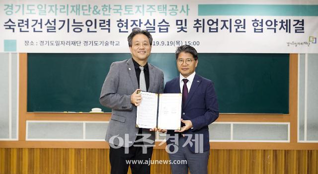 경기도일자리재단-LH, 2022년까지 건설인력 6천여 명 양성