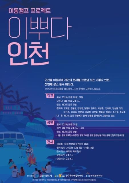 달팽이연구소,이동 캠프 프로젝트 <이뿌다 인천> 개최