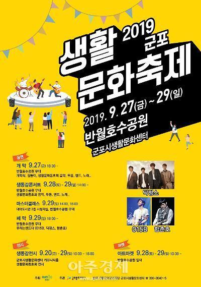 군포문화재단, 2019 군포생동감 생활문화축제 개최