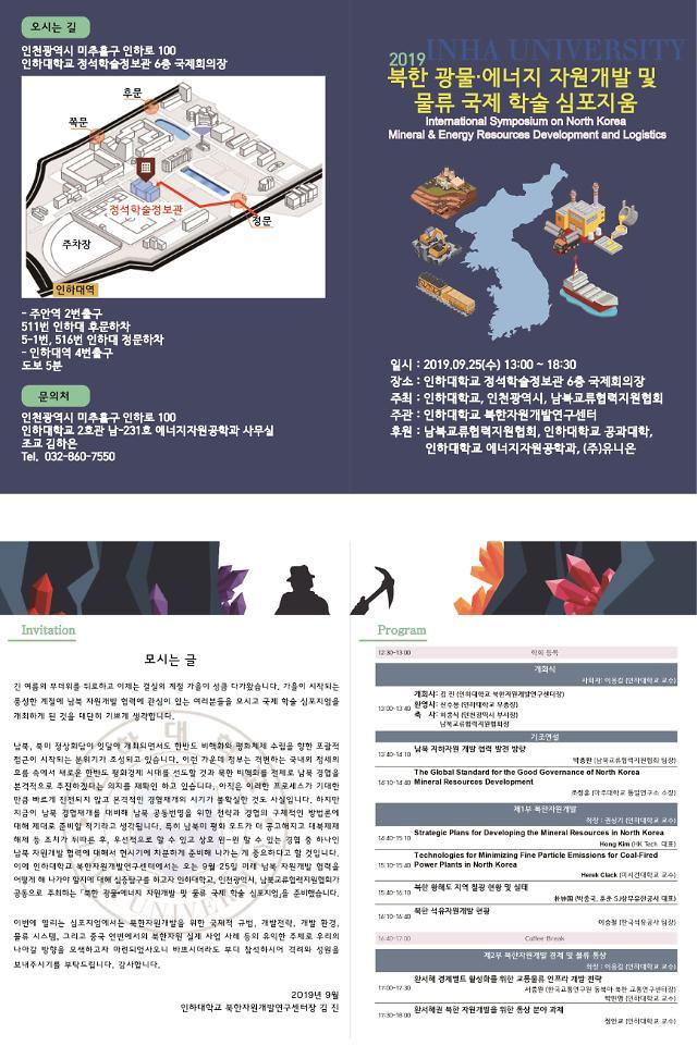 인하대, 북한 광물‧에너지 자원개발 및 물류 국제학술대회 개최