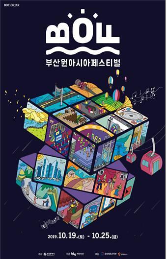 스트레이키즈·에이티즈·마마무…부산원아시아페스티벌 2차 라인업