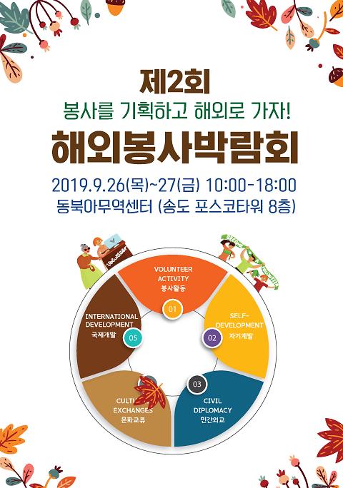 사랑과 꿈을 주는 후원회, '제2회 해외봉사박람회' 개최