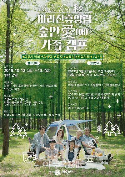 의왕시, '숲안愛(애) 가족캠프운영 한다