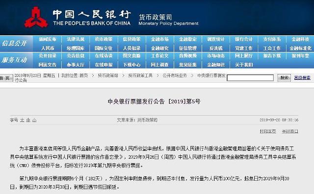 중국 인민銀, 100억위안 규모 환율안정 증권발행 예정
