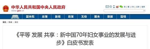 """中, 신중국 70주년 맞아 여성백서 발표…""""남녀평등·여성권익 신장"""""""