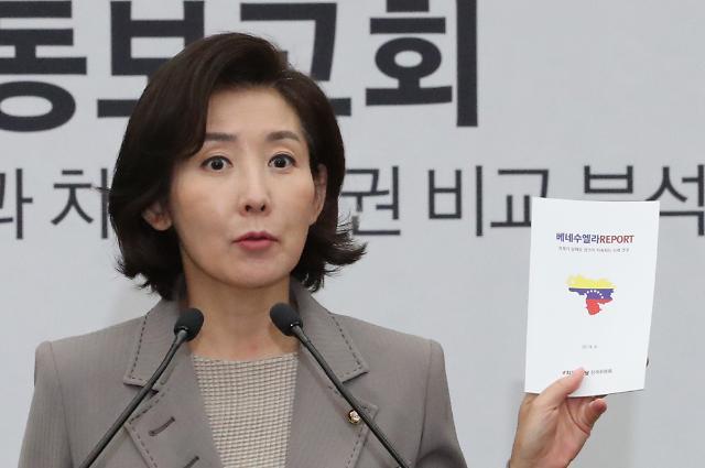 """나경원 """"국감서 조국 둘러싼 권력형 비리 진상규명"""""""