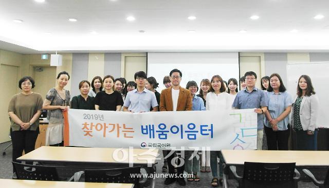 중앙대·국립국어원, 한국어교원 대상 '배움이음터' 연수