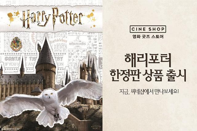 """""""해리포터 덕후들 모여라""""…CGV, 해리포터 오리지널 굿즈 출시"""
