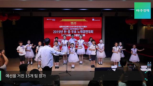 [영상] 한·중 우정 되새긴 '감동의 하모니'…'한·중우호노래경연대회' 성료