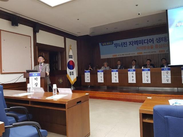 """""""지역SO 생존 위해 뉴스 기능 확대하고 규제 완화해야"""""""