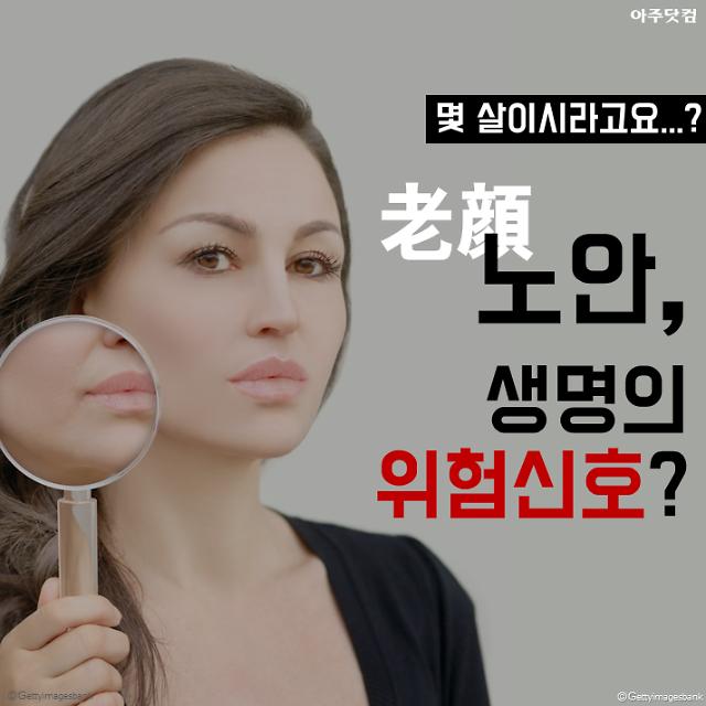 얼굴이 겉늙은 사람은 실제로 수명도 짧다고?