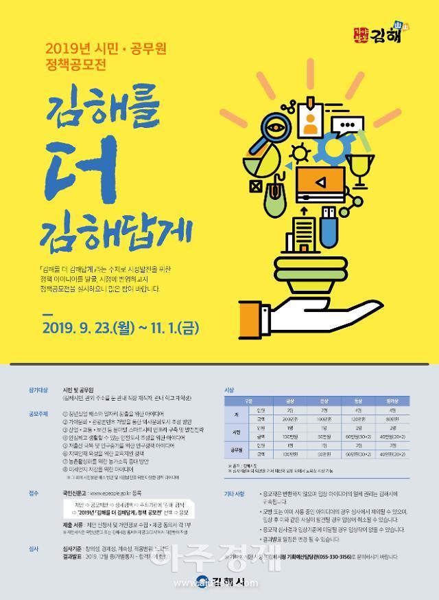 김해를 더 김해답게…김해시, 시민·공무원 정책 공모전