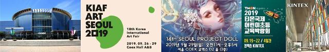 [주간 전시 일정] 코엑스·킨텍스 9월22일~9월29일