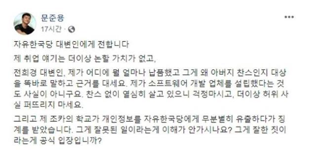 """문준용 """"아버지 찬스 없이 살고 있다""""...한국당 저격"""