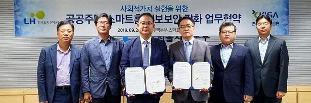 KISA-한국토지주택공사, 스마트홈 정보보안 강화 위한 MOU