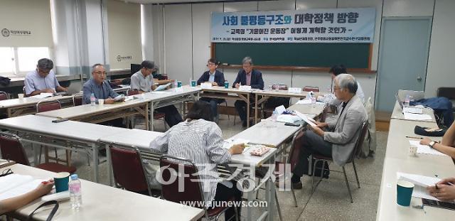 """'조국 사태'로 드러난 교육 불평등…""""대학 서열 해체해야"""""""