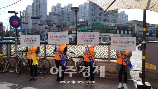 광명시, 음식문화 거리개선 캠페인 펼쳐