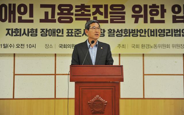 김학용, 장애인표준사업장 설립 요건 완화…대기업 앞장 물꼬 튼다