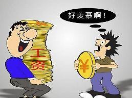 .调查:韩工薪阶层去年平均年薪22万.