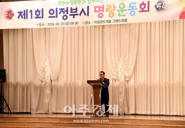 우리는 하나…의정부시, 북한이탈주민 명랑운동회 열어