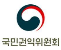 국민권익위원회, 우월적 지위남용·권력유착·사익편취 근절대책 추진