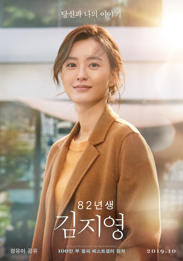 82년생 김지영 10월 개봉 확정…정유미·공유, 3번째 호흡