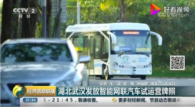 中 바이두, 중국 최초 자율주행차 상용화 라이선스 취득