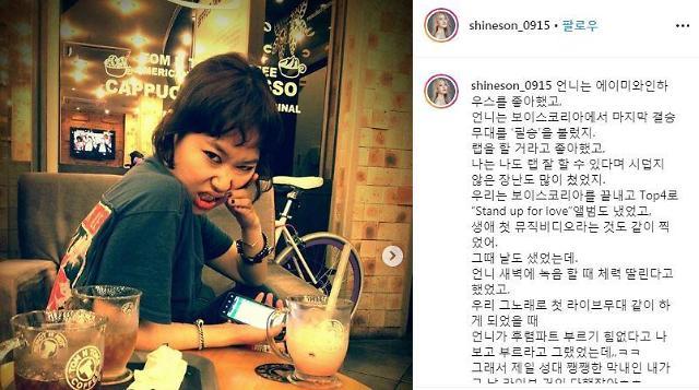 """우혜미 사망 소식에 손승연 추모글 """"연락 자주 못한 동생 용서해"""""""