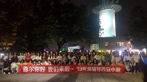 中企3000人会奖旅游团访问韩国