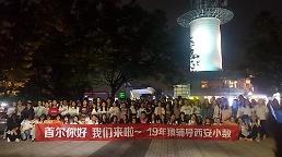 .中企3000人会奖旅游团访问韩国.