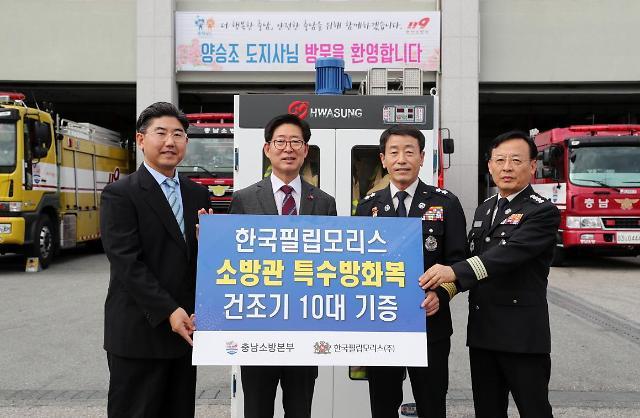 한국필립모리스, 충남소방본부에 특수방화복 건조기 10대 기증