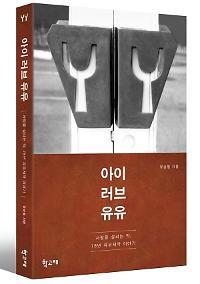 유승필 유유제약 회장, 자서전 '아이 러브 유유' 출간