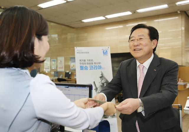 김기문 중기중앙회장, 기업은행 '필승코리아 펀드' 가입