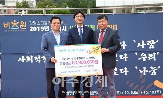 경륜경정, 2019 사회적 경제 나눔장터 연다