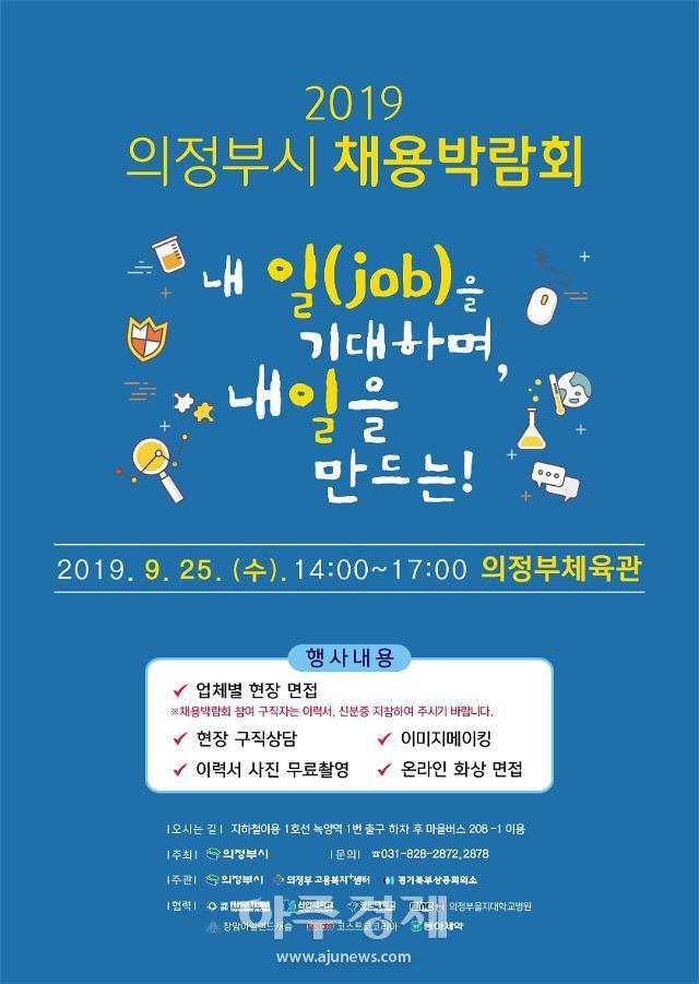 의정부시, 25일 채용박람회 개최…200여명 채용