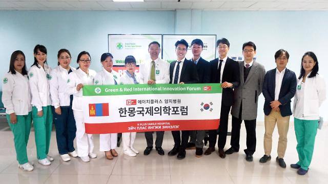 에이치플러스 양지병원, 한.몽골 국제의학포럼 개최