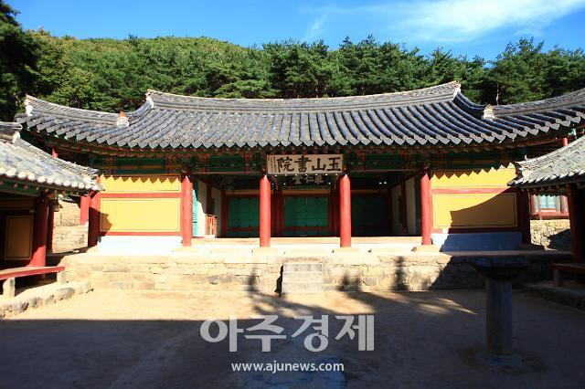 '한국의 서원' 옥산서원, 세계유산 등재 기념행사 개최