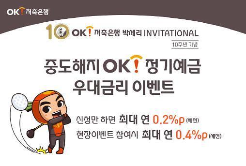 OK저축은행, 박세리 인비테이셔널 10주년 특별금리 이벤트