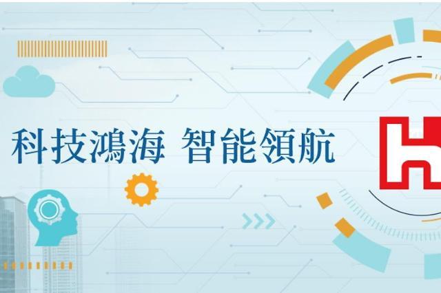 [NNA] 타이완 홍하이, 미 위스콘신에 신 투자계획 발표