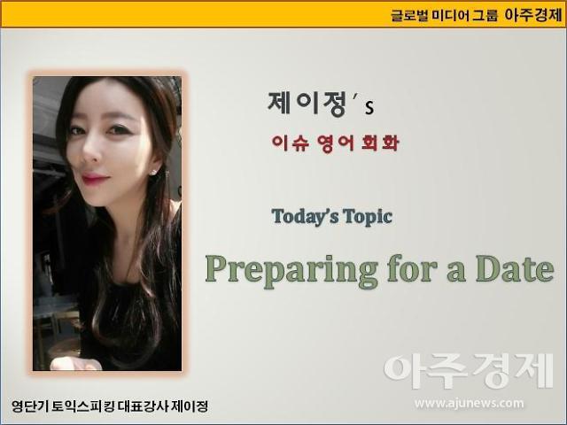[제이정's 이슈 영어 회화] Preparing for a Date (데이트 준비)