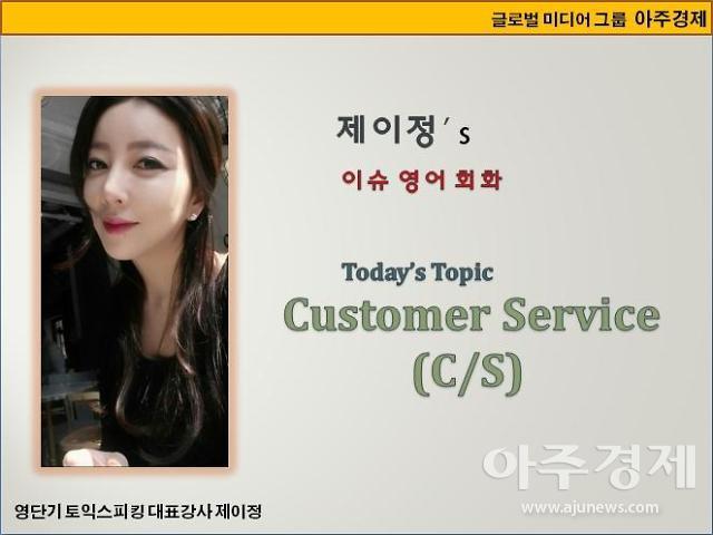 [제이정's 이슈 영어 회화] Customer Service(C/S)  (고객 서비스)