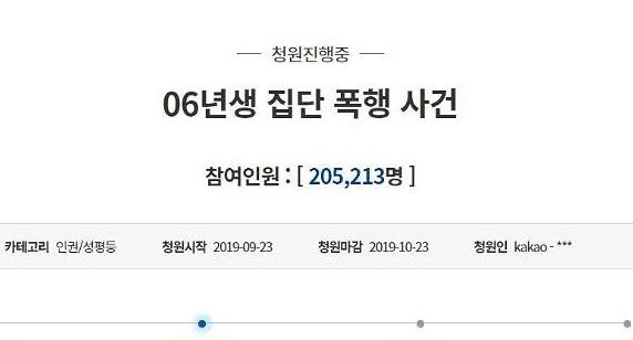 수원 노래방 초등생 집단폭행 국민청원 20만 돌파