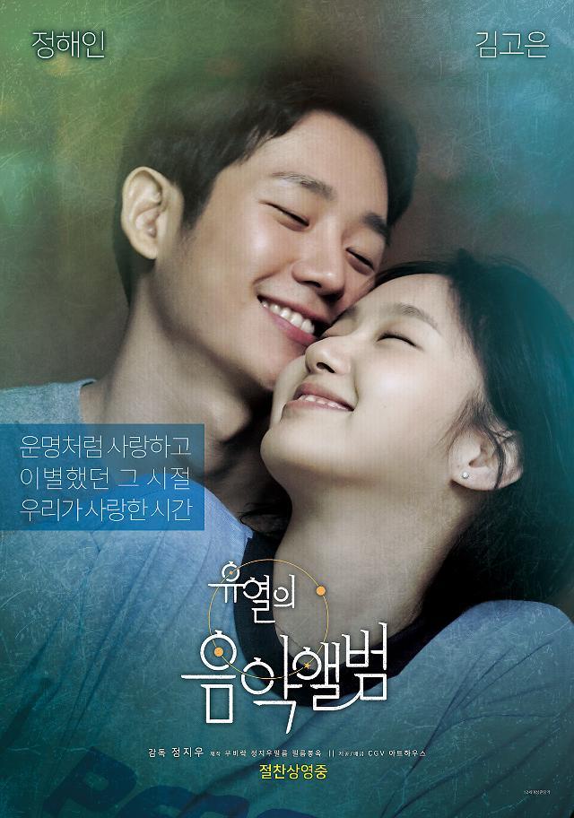 김고은X정해인 유열의 음악앨범, 오늘(24일)부터 안방극장서 본다