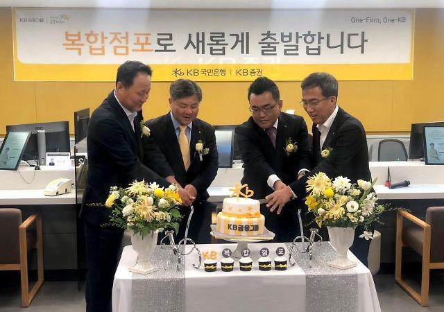 KB금융, KB GOLD&WISE 마곡역 WM복합점포 신설