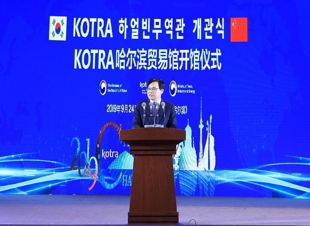 코트라, 중국 하얼빈·창춘에 새로 무역관 열어