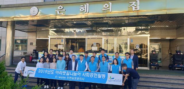 한국수자원공사  인천김포권지사, 한가위 사랑나눔 봉사활동 펼쳐