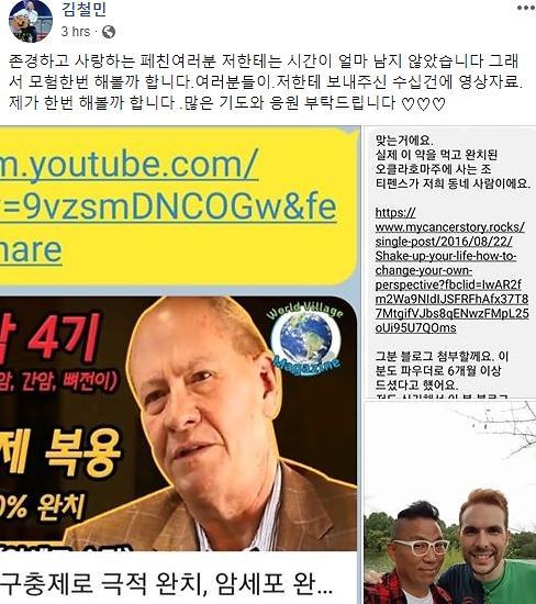 """개그맨 김철민 """"모험 한번 해보겠다""""…펜벤다졸 치료법 시도 #폐암 말기"""