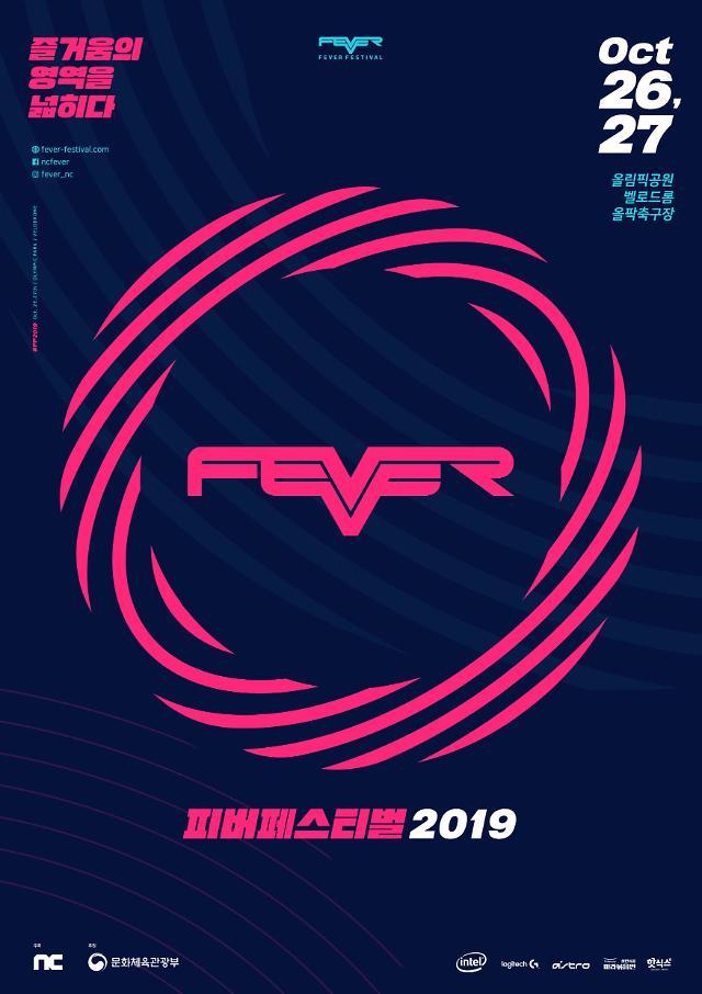 엔씨소프트, 아티스트·e스포츠 결합 문화축제 'FEVER FESTIVAL 2019' 개최