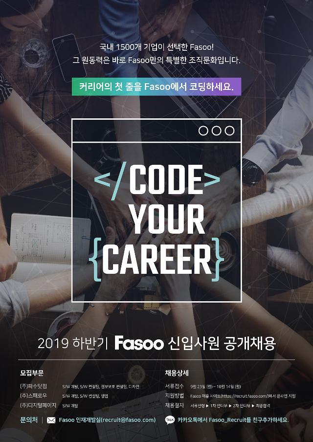 파수닷컴, 2019 하반기 신입사원 공개채용 실시