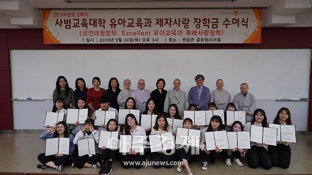 동국대 경주캠퍼스 사범교육대학, 제자사랑 장학금 전달